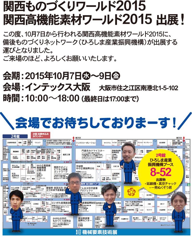 関西高機能素材ワールド2015出展