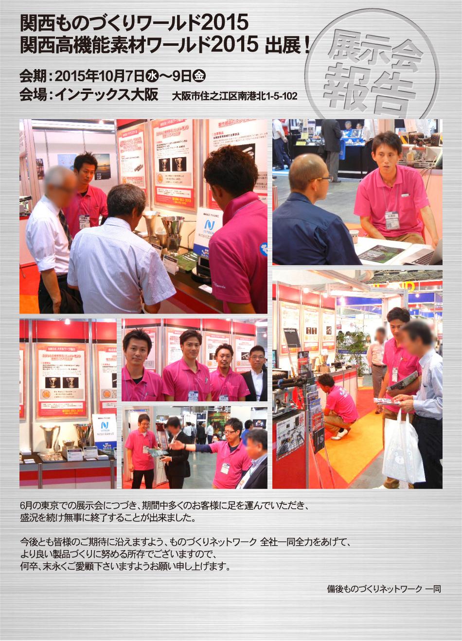 関西高機能素材ワールド2015 展示会報告