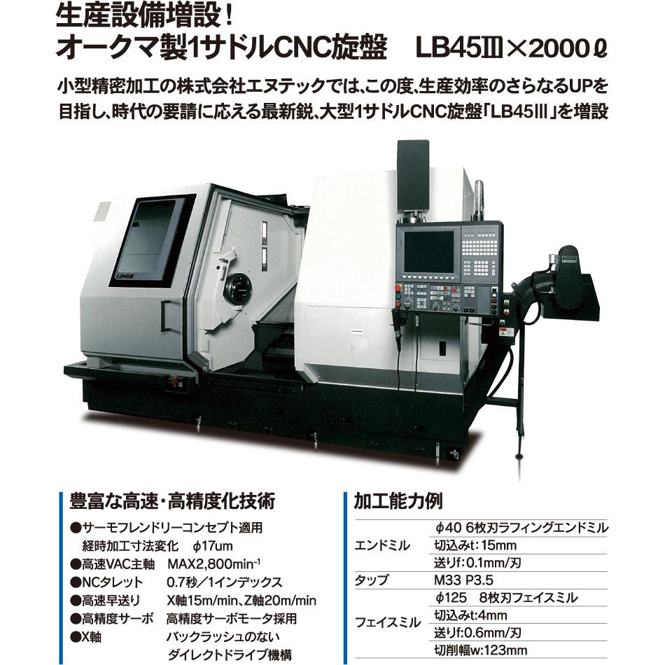 CNC旋盤 LB45�V